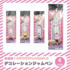 【新感覚!デコレーションジャムペン】ジャムペン 速乾タイプ/製菓材料/