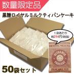 北海道産バターミルク入り ウルトラミックス黒糖ロイヤルミルクティーパンケーキミックス200g×50個