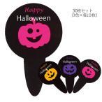ハロウィンケーキピックかぼちゃ30枚セット(3色×各10枚)/ハロウィン ケーキカップケーキスイーツデコユポピック