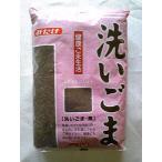 みたけ食品工業 洗いごま 黒1kg(業務用)(特別お取寄せ)