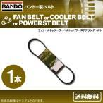 バンドー製 ファンベルト マツダ ロードスター NCEC 品番 6PK2245T 送料無料