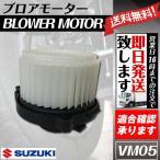 ブロアモーター エブリィ DA64V DA64W  74250-68H01 74250-68HA0 74250-68HA2 1A06-61-B10A 1A06-61-B10B 純正同等品 VM5