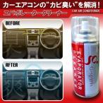 送料無料 エバポレータークリーナー エアコン ブロアモーター洗浄 ドライブジョイ同等 カビや細菌の発生を防止! エアコンフィルター交換もセットでお得!