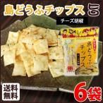 島どうふチップス チーズ胡椒 65g×6袋 送料無料 沖縄 お土産 お菓子 島豆腐