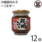 沖縄豚肉みそ うま辛 140g×12個 赤マルソウ 沖縄 土産 調味料 肉味噌 おにぎり サバの味噌煮 野菜スティック  送料無料