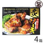 炙りソーキ 300g×4箱 あさひ 沖縄伝統の味 ソーキ 惣菜 豚肉料理 炙りシリーズ 沖縄 土産 人気  送料無料