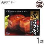 ショッピング琉球 炙りラフティ350g×1箱 送料無料 沖縄産 豚肉 人気 お土産 らふてぃ レトルト バラ肉 三枚肉