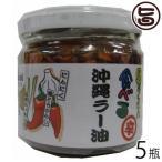 具だくさん 食べる 沖縄ラー油 120g×5瓶 あさひ 沖縄 人気 定番 土産 調味料 送料無料