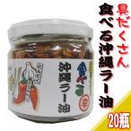 具だくさん 食べる 沖縄ラー油 120g×20瓶 沖縄 調味料 土産 送料無料