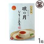 ジーマーミ豆腐 琉の月(るのつき) 6カップ入×1箱 送料無料 沖縄 定番 土産