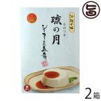 ジーマーミ豆腐 琉の月(るのつき) 6カップ入×2箱 送料無料 沖縄 定番 土産