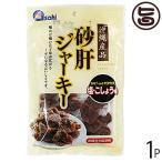 やわらか砂肝ジャーキー 45g×1袋 あさひ 沖縄 人気 定番 土産 つまみ 噛むほどに旨みが広がる珍味 送料無料