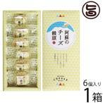 阿蘇のチーズ饅頭 6個入り×1箱 条件付き送料無料 熊本県 九州 復興支援 人気 和菓子 熊本銘菓