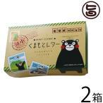 くまもとレター 15枚入り×2箱 熊本 お土産 お菓子 クッキー ゆるキャラ 条件付き送料無料