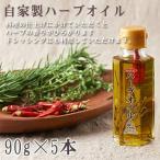 ハーブオイル 90g×5本 条件付き送料無料 大阪 土産 調味料