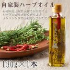 ハーブオイル 130g×1本 条件付き送料無料 大阪 土産 調味料