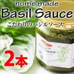 こだわりのバジルソース 角瓶 140g×2本 basil.sc 大阪 関西 人気 手作り あさイチ 条件付き送料無料