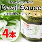 こだわりのバジルソース 角瓶 140g×4本 basil.sc 大阪 関西 人気 手作り あさイチ 条件付き送料無料