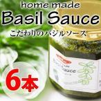 こだわりのバジルソース 角瓶 140g×6本 basil.sc 大阪 関西 人気 手作り あさイチ 条件付き送料無料