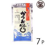 手火山造り 鮭ぶし入りかつおふりだし 88g (8.8g×10P)×7袋 美味香 北海道 土産 人気 だしパック 人工甘味料・着色料不使用 送料無料