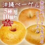 ギフト 沖縄ベーグル 5種×各2個セット 沖縄 土産 貴重 贈り物  送料無料