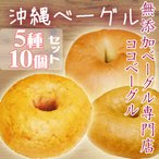 沖縄ベーグル 5種×各2個セット 沖縄 土産 貴重  送料無料