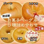 ギフト お菓子ベーグル 5種×各2個セット 沖縄 土産 貴重 贈り物  送料無料