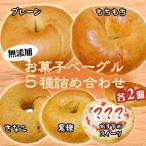 お菓子ベーグル 5種×各2個セット 送料無料 沖縄 土産 貴重