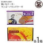 紫いもケーキ&マンゴーパウンドケーキ 各1箱 けーきはうす 沖縄 土産 人気 宮古島 まもる君  送料無料