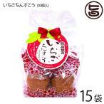 いちごちんすこう 10個入×15袋 珍品堂 沖縄 土産 定番 人気 菓子 国産小麦 イチゴ フリーズドライ入り かわいい  送料無料