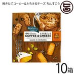 挽きたてコーヒー&とろけるチーズちんすこう 42個入×10箱 珍品堂 沖縄土産 お土産 お菓子 人気  送料無料