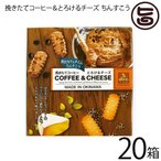 挽きたてコーヒー&とろけるチーズちんすこう 42個入×20箱 珍品堂 沖縄土産 お土産 お菓子 人気  送料無料