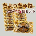 ちょっちゅね こつぶ 75g×12袋 沖縄サンゴ 条件付き送料無料 沖縄 定番 土産 黒糖菓子 甘い