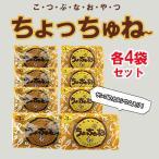 ちょっちゅね こつぶ&ピーナッツ 75g各4袋セット 沖縄サンゴ 送料無料 沖縄 定番 土産 黒糖菓子 甘い