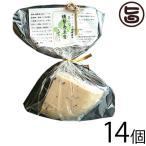 燻製 島豆腐 ハーブ 80g×14個 美ら燻 沖縄 土産 人気 島豆腐 高たんぱく チーズのような濃厚さでワインやお酒のおつまみにオススメ 条件付き送料無料