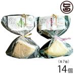 燻製 島豆腐 プレーン & ハーブ×各7個 美ら燻 沖縄 土産 高たんぱく チーズのような濃厚さでワインやお酒のおつまみにオススメ 条件付き送料無料