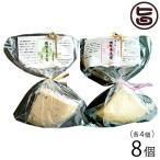 燻製 島豆腐 プレーン & ハーブ×各4個 美ら燻 沖縄 土産 高たんぱく チーズのような濃厚さでワインやお酒のおつまみにオススメ 条件付き送料無料