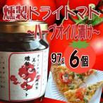 天然のサプリメント 燻製 ドライトマト (ハーブオリーブオイル漬け) 97g ×6個 沖縄 土産 珍しい 野菜  送料無料
