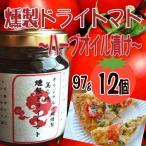 天然のサプリメント 燻製 ドライトマト (ハーブオリーブオイル漬け) 97g ×12個 沖縄 土産 珍しい 野菜  送料無料