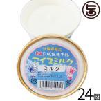 EMジェラート アイスミルク 24個入り ミルク 玉城牧場牛乳 卵不使用 沖縄 土産 珍しい ご当地アイス 条件付き送料無料