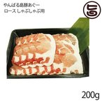 やんばる島豚あぐー ≪黒豚≫ ロース しゃぶしゃぶ用 200g 条件付き送料無料 沖縄 土産 アグー 貴重 肉