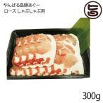 やんばる島豚あぐー ≪黒豚≫ ロース しゃぶしゃぶ用 300g 条件付き送料無料 沖縄 土産 アグー 貴重 肉