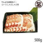 やんばる島豚あぐー ≪黒豚≫ ロース しゃぶしゃぶ用 500g 条件付き送料無料 沖縄 土産 アグー 貴重 肉