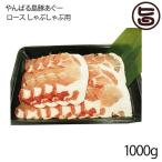 やんばる島豚あぐー ≪黒豚≫ ロース しゃぶしゃぶ用 1000g 条件付き送料無料 沖縄 土産 アグー 貴重 肉