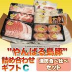 お歳暮 やんばる島豚 ギフトセットC 希少な沖縄あぐー豚を堪能できる焼肉食べ比べセット  条件付き送料無料 沖縄 土産 アグー 貴重 肉