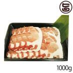 山原豚(琉美豚) ≪白豚≫ ロース しゃぶしゃぶ用1000g  条件付き送料無料 沖縄 土産 貴重 肉