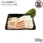 やんばる島豚あぐー 黒豚 バラ しゃぶしゃぶ用 300g フレッシュミートがなは 沖縄 土産 アグー 貴重 肉  条件付き送料無料