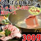 やんばる島豚あぐー ≪黒豚≫ 肩ロース しゃぶしゃぶ用 300g   条件付き送料無料 沖縄 土産 アグー 貴重 肉