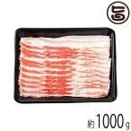 ギフト やんばる島豚あぐー 黒豚 バラ 焼き肉用 1000g フレッシュミートがなは 沖縄 土産 貴重 ブランド肉 高級豚肉 贈り物に 条件付き送料無料