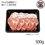 やんばる島豚あぐー ≪黒豚≫ 肩ロース 焼き肉用 500g   条件付き送料無料 沖縄 土産 アグー 貴重 肉
